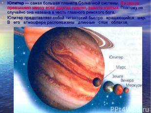 Юпитер — самая большая планета Солнечной системы. Ее масса превышает массу всех