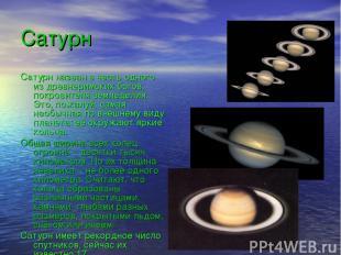 Сатурн Сатурн назван в честь одного из древнеримских богов, покровителя земледел