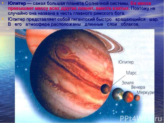 Юпитер — самая большая планета Солнечной системы. Ее масса превышает массу всех других планет, вместе взятых. Поэтому не случайно она названа в честь главного римского бога. Юпитер представляет собой гигантский быстро вращающийся шар. В его атмосфер…