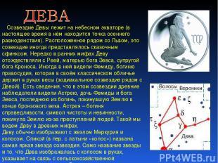 Созвездие Девы лежит на небесном экваторе (в настоящее время в нём находится точ