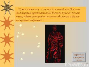 * З м е е н о с е ц – он же Асклепий или Эскулап был первым врачевателем. В свое