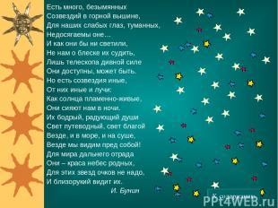 * Есть много, безымянных Созвездий в горной вышине, Для наших слабых глаз, туман