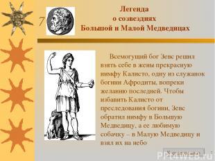* Легенда о созвездиях Большой и Малой Медведицах Всемогущий бог Зевс решил взят