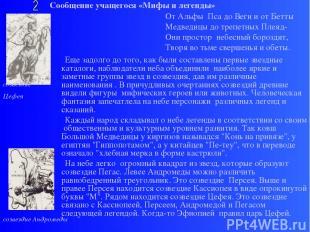 Сообщение учащегося «Мифы и легенды» Еще задолго до того, как были составлены пе