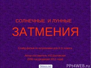 СОЛНЕЧНЫЕ И ЛУННЫЕ ЗАТМЕНИЯ Слайд-фильм по астрономии для 9-11 класса Автор-сост