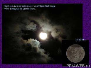 Частное лунное затмение 7 сентября 2006 года. Фото Владимира Шатовского. RedShif