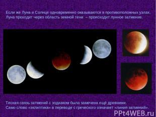 Если же Луна и Солнце одновременно оказываются в противоположных узлах, Луна про