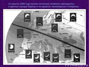 11 августа 1999 года полное солнечное затмение наблюдалось в крупных городах Евр