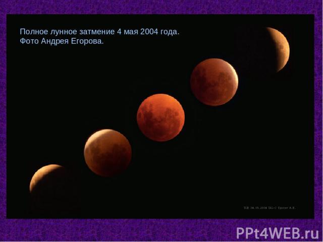 Полное лунное затмение 4 мая 2004 года. Фото Андрея Егорова.