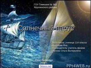 «Солнечный парус» Выполнила: ученица 11А класса Гимназии №363 Додонова Яна Руков