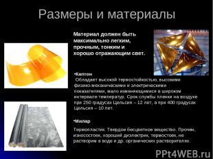 Размеры и материалы Материал должен быть максимально легким, прочным, тонким и х