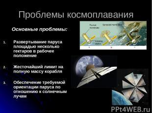 Проблемы космоплавания Основные проблемы: Развертывание паруса площадью нескольк