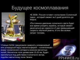 Будущее космоплавания В 2008г. Россия готовит к испытанию Солнечный парус , кото