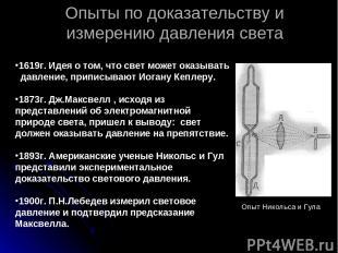 Опыты по доказательству и измерению давления света Опыт Никольса и Гула 1619г. И