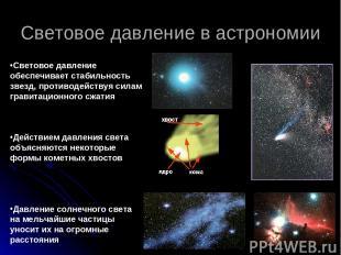 Световое давление в астрономии Световое давление обеспечивает стабильность звезд