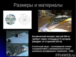 Размеры и материалы Космический аппарат массой 500 кг требует парус площадью 5 г