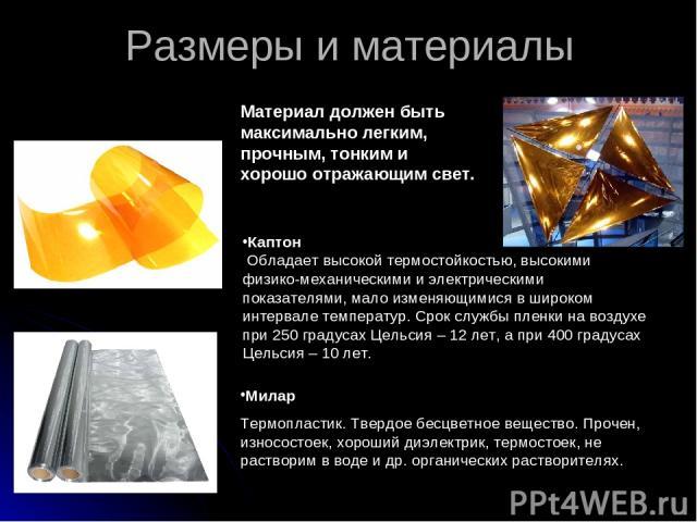 Размеры и материалы Материал должен быть максимально легким, прочным, тонким и хорошо отражающим свет. Каптон Обладает высокой термостойкостью, высокими физико-механическими и электрическими показателями, мало изменяющимися в широком интервале темпе…