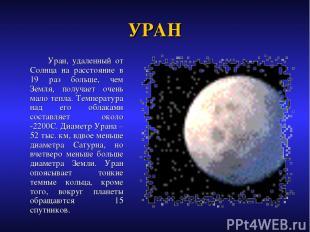 УРАН Уран, удаленный от Солнца на расстояние в 19 раз больше, чем Земля, получае