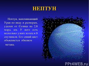 НЕПТУН Нептун, напоминающий Уран по виду и размерам, удален от Солнца на 2,8 млр