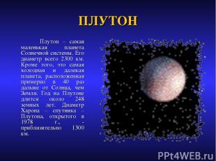 ПЛУТОН Плутон – самая маленькая планета Солнечной системы. Его диаметр всего 230