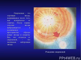 Рождение сверхновой Сверхновая – это огромная звезда, взорвавшаяся после того, к