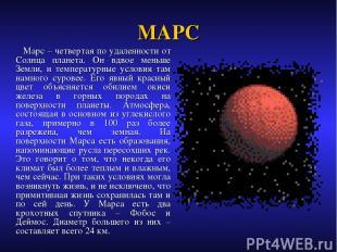 МАРС Марс – четвертая по удаленности от Солнца планета. Он вдвое меньше Земли, и