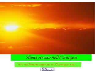 Наше место под Солнцем Что на Земле зависит от Солнца и как… 900igr.net