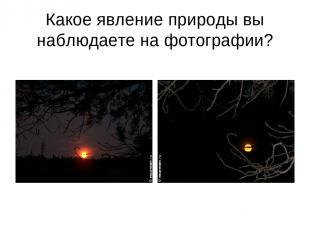 Какое явление природы вы наблюдаете на фотографии?