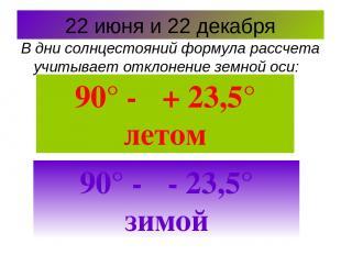22 июня и 22 декабря В дни солнцестояний формула рассчета учитывает отклонение з