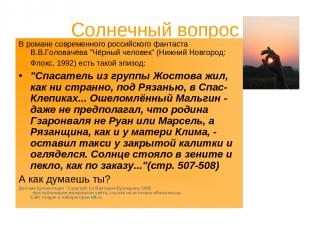 """Солнечный вопрос В романе современного российского фантаста В.В.Головачёва """"Чёрн"""