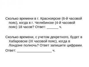 Сколько времени в г. Красноярске (6-й часовой пояс), когда в г. Челябинске (4-й