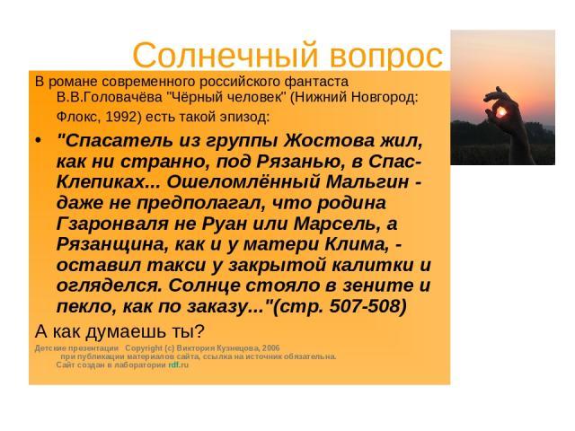 Солнечный вопрос В романе современного российского фантаста В.В.Головачёва
