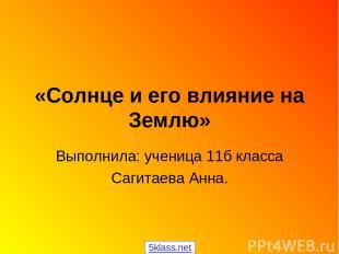 «Солнце и его влияние на Землю» Выполнила: ученица 11б класса Сагитаева Анна. 5k