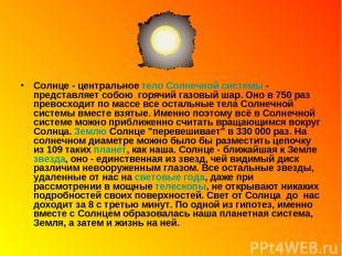 Солнце - центральное тело Солнечной системы - представляет собою горячий газовы