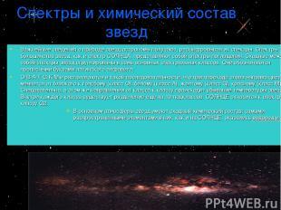 Спектры и химический состав звезд Важнейшие сведения о природе звезд астрономы п
