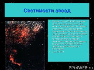 Светимости звезд Звезды, как и СОЛНЦЕ, излучают энергию в диапазоне всех длин во