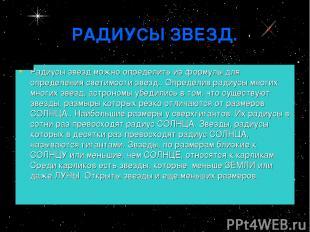 РАДИУСЫ ЗВЕЗД. Радиусы звезд можно определить из формулы для определения светимо