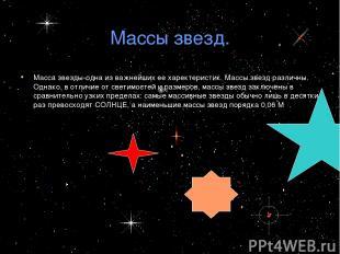 Массы звезд. Масса звезды-одна из важнейших ее харектеристик. Массы звезд различ
