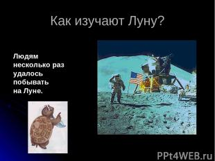 Как изучают Луну? Людям несколько раз удалось побывать на Луне.