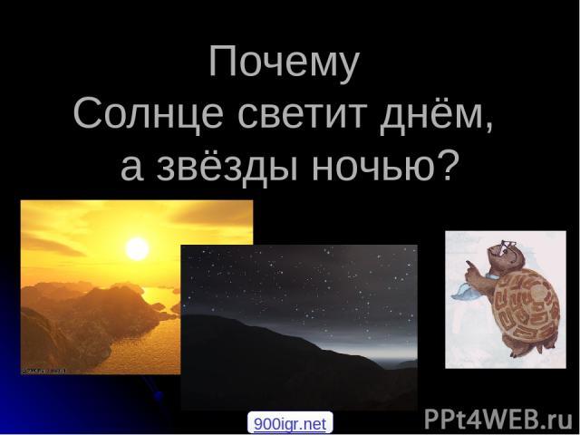 Почему Солнце светит днём, а звёзды ночью? 900igr.net