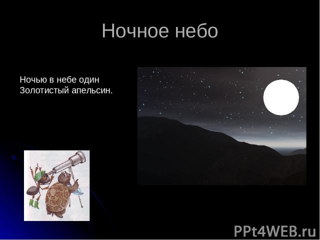 Ночное небо Ночью в небе один Золотистый апельсин.