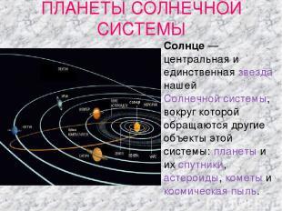 ПЛАНЕТЫ СОЛНЕЧНОЙ СИСТЕМЫ Со лнце— центральная и единственная звезда нашей Солн