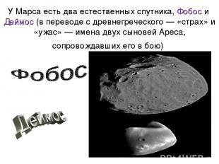У Марса есть два естественных спутника, Фобос и Деймос (в переводе с древнегрече