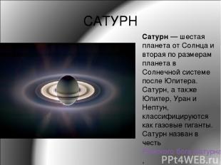 САТУРН Сату рн— шестая планета от Солнца и вторая по размерам планета в Солнечн