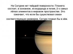 На Сатурне нет твёрдой поверхности. Планета состоит, в основном, из водорода и г
