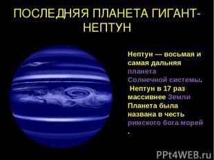 ПОСЛЕДНЯЯ ПЛАНЕТА ГИГАНТ-НЕПТУН Нептун — восьмая и самая дальняя планета Солнечн