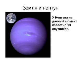 Земля и нептун У Нептуна на данный момент известно 13 спутников.