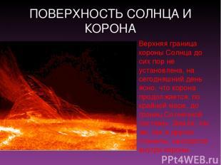 ПОВЕРХНОСТЬ СОЛНЦА И КОРОНА Верхняя граница короны Солнца до сих пор не установл