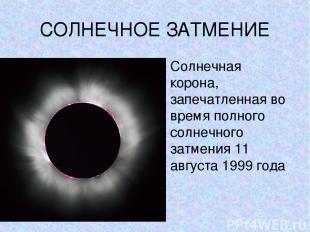 СОЛНЕЧНОЕ ЗАТМЕНИЕ Солнечная корона, запечатленная во время полного солнечного з