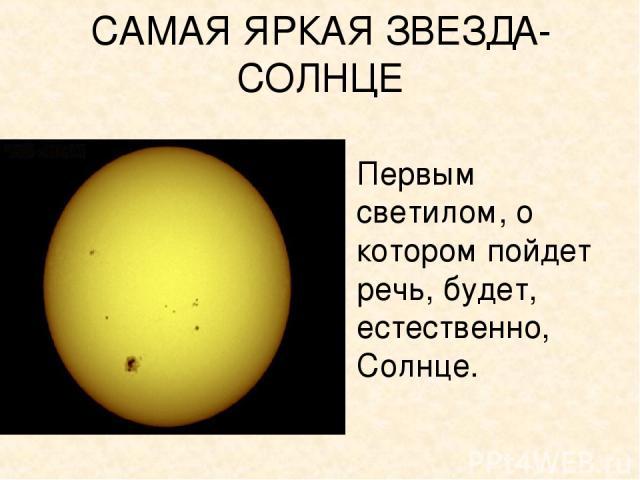 САМАЯ ЯРКАЯ ЗВЕЗДА-СОЛНЦЕ Первым светилом, о котором пойдет речь, будет, естественно, Солнце.